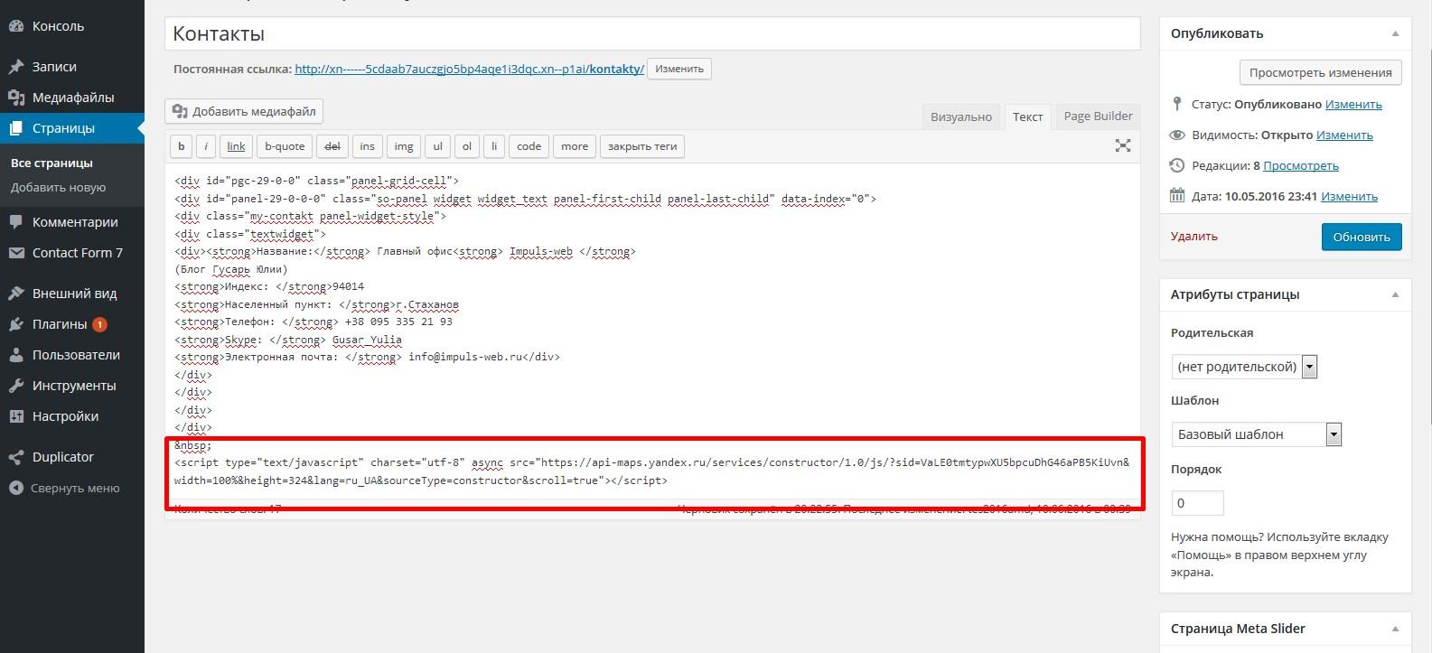 добавление скрипра карты в код страницы