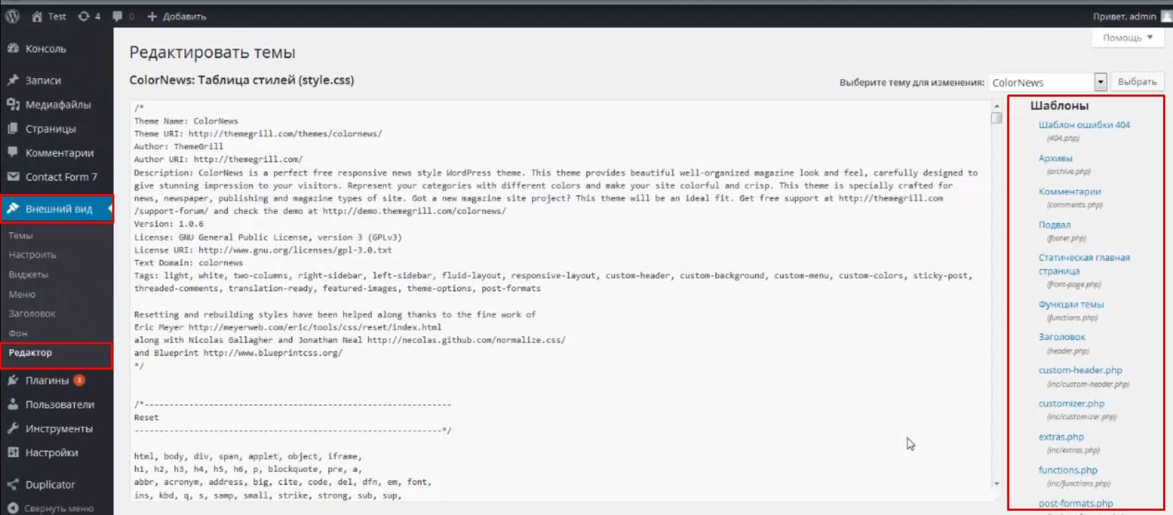 встроенный редактор WordPress