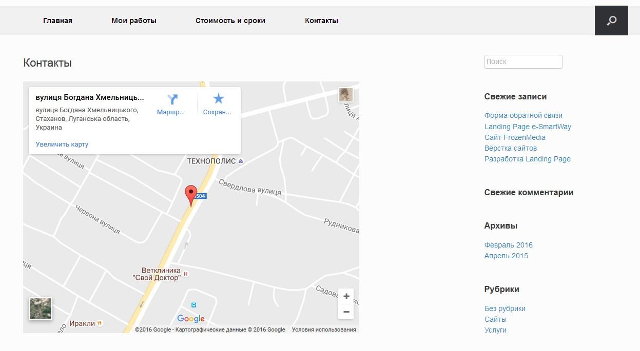 Карта Google Maps на странице сайта