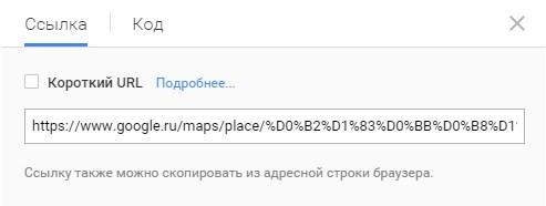 Получить ссылку на карту