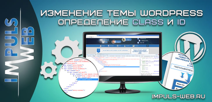 Правка темы WordPress
