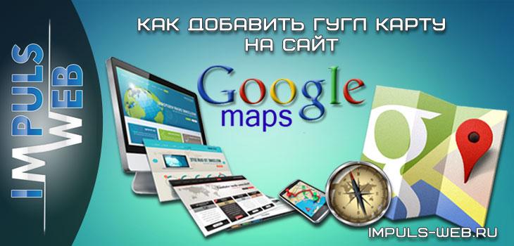 гоогле мапс для сайта