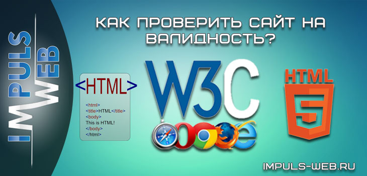 валидация сайта