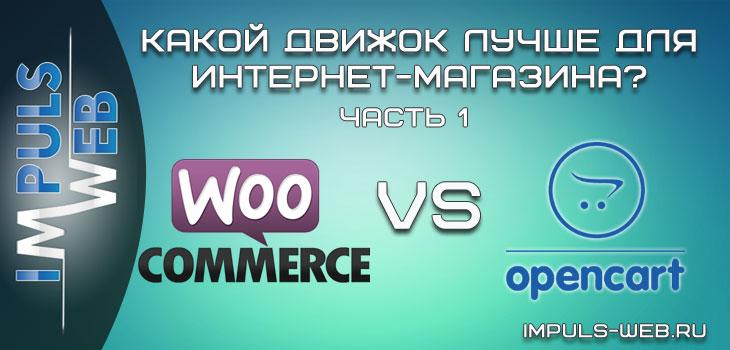 WordPress+WooCommerce или Opencart? Какой движок лучше для интернет-магазина?