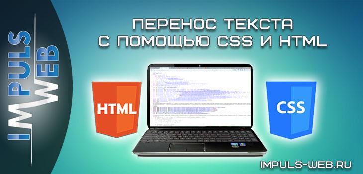 Перенос текста с помощью CSS и HTML