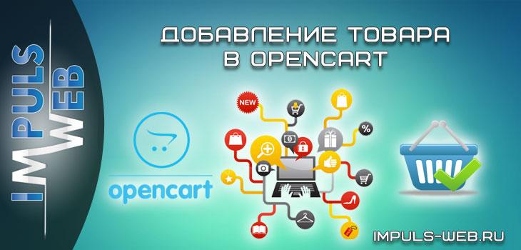 добавить товар в OpenCart