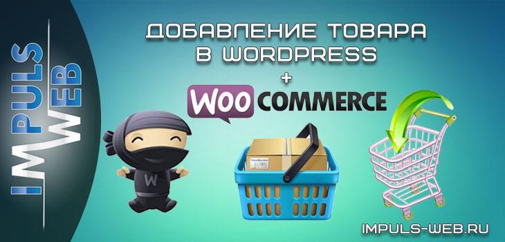 как добавить товар в WooCommerce