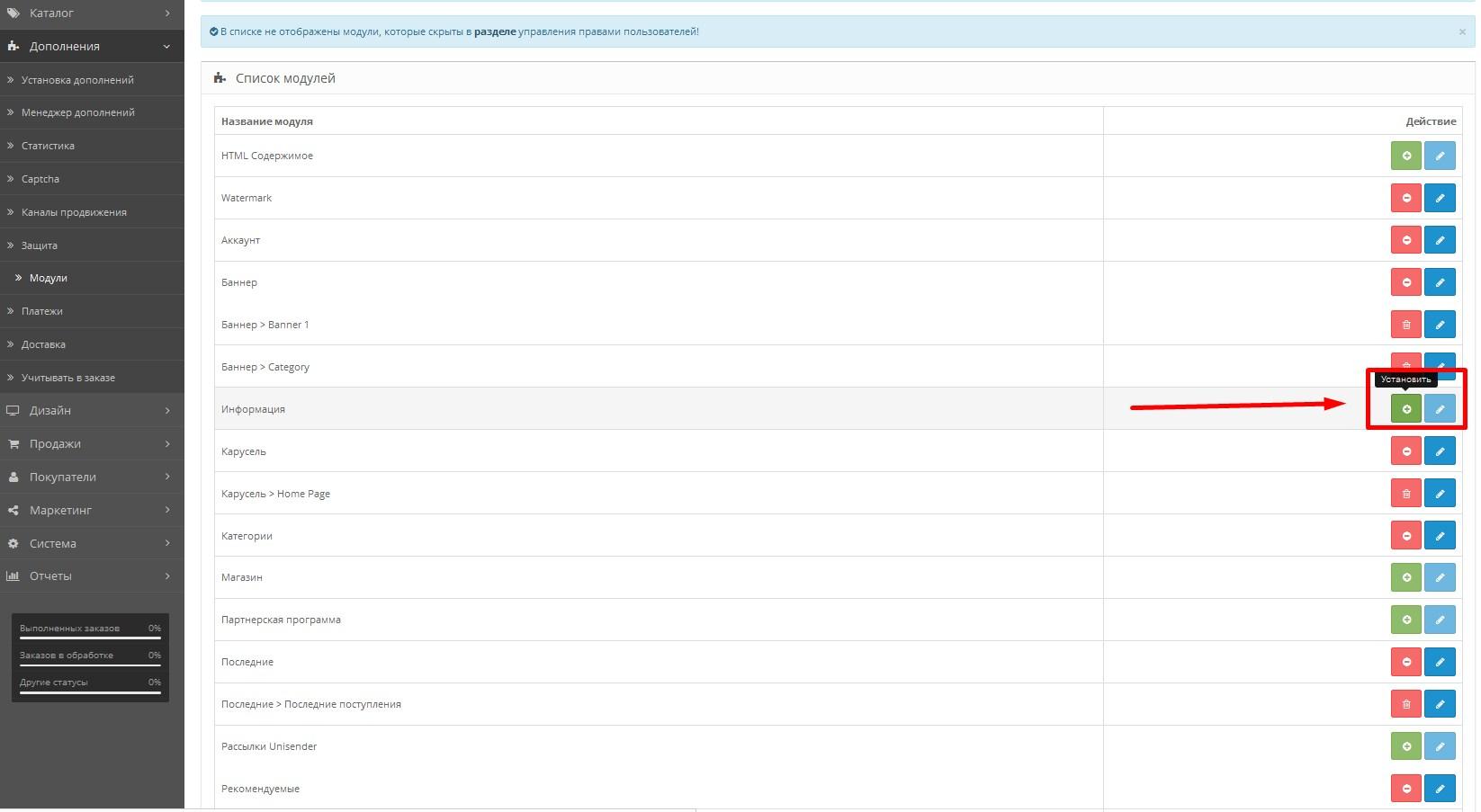 добавление модуля на главную страницу OpenCart