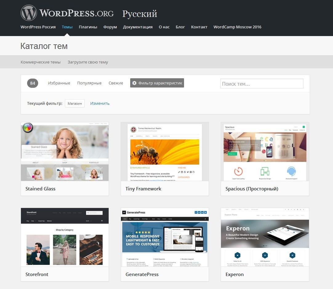 оффициальный сайт WordPress