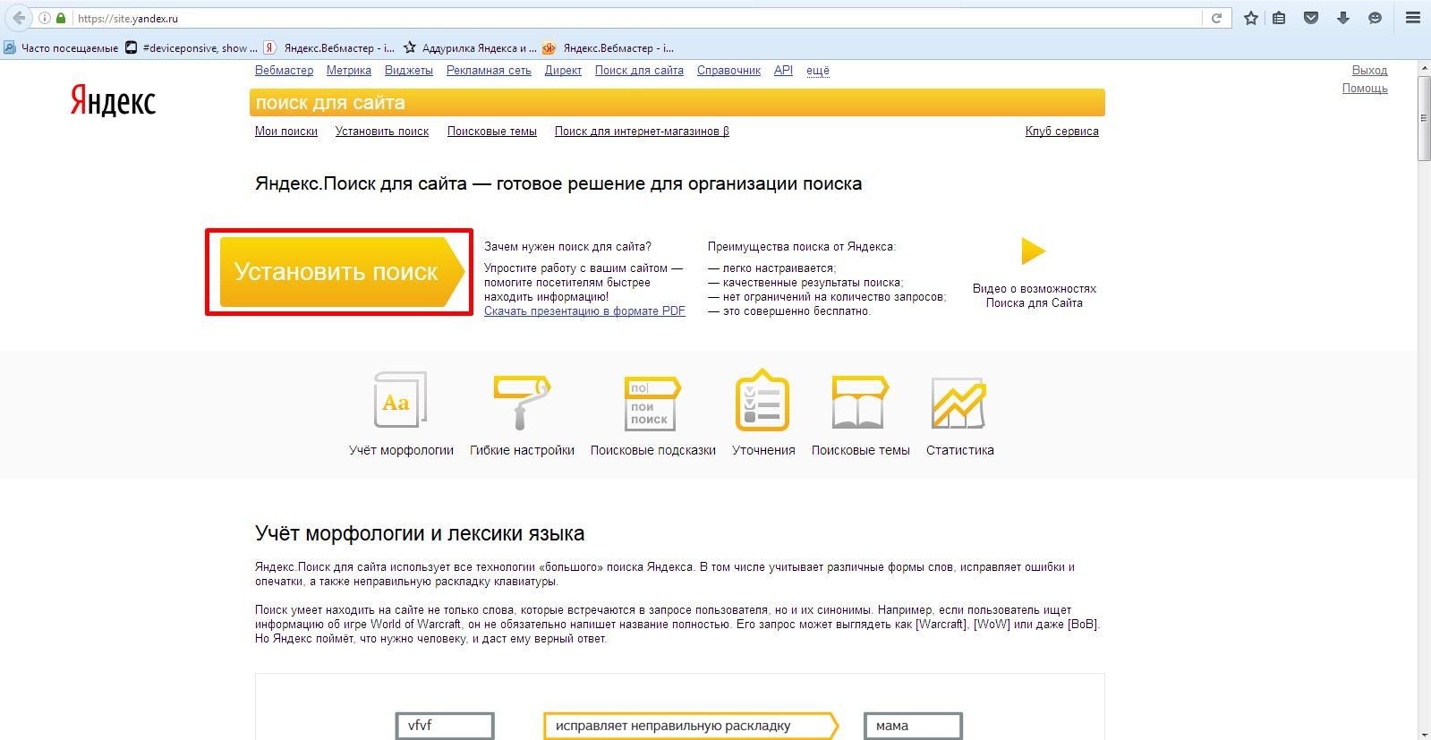 Главная страница Яндекс.Поиск