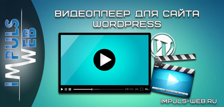 Видеоплеер для WordPress