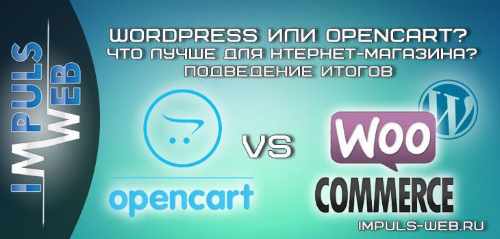 Wordpress или Opencart? Что лучше для интернет магазина? Подведение итогов