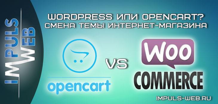Как сменить тему в OpenCart и WordPress