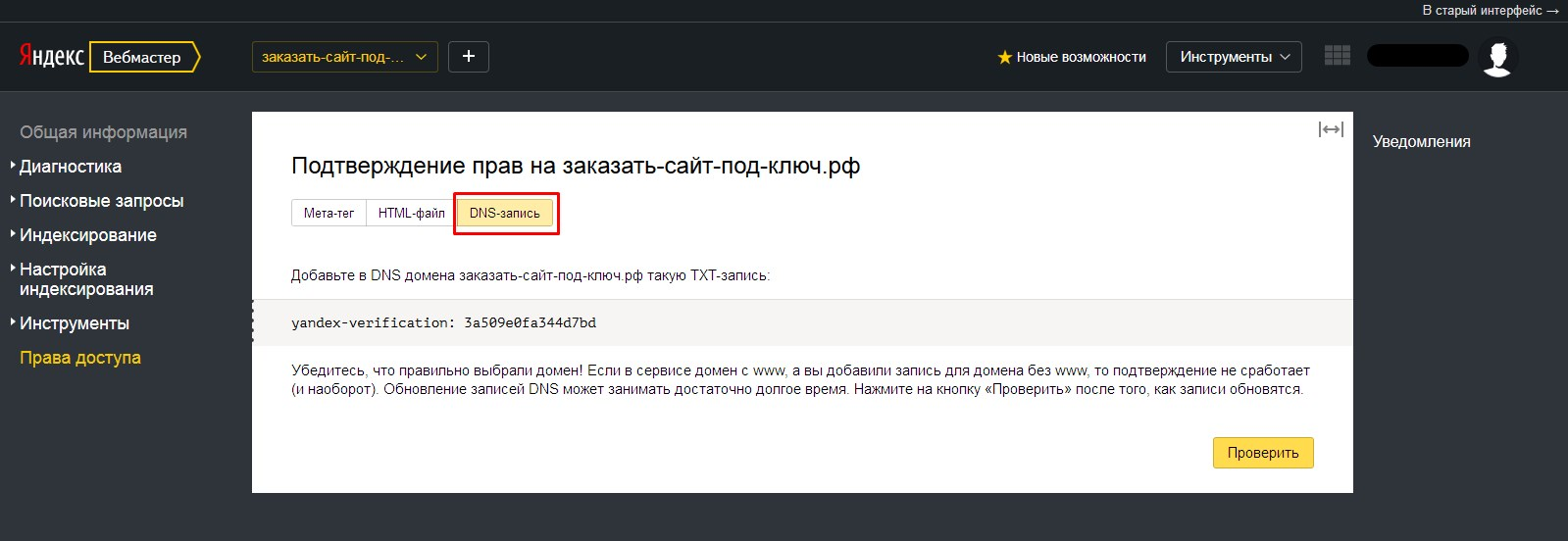 добавление запись в DNS домена