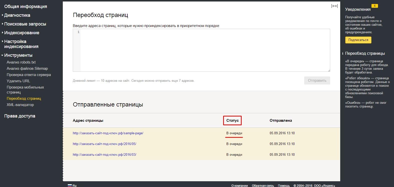 переобход страниц Яндекс