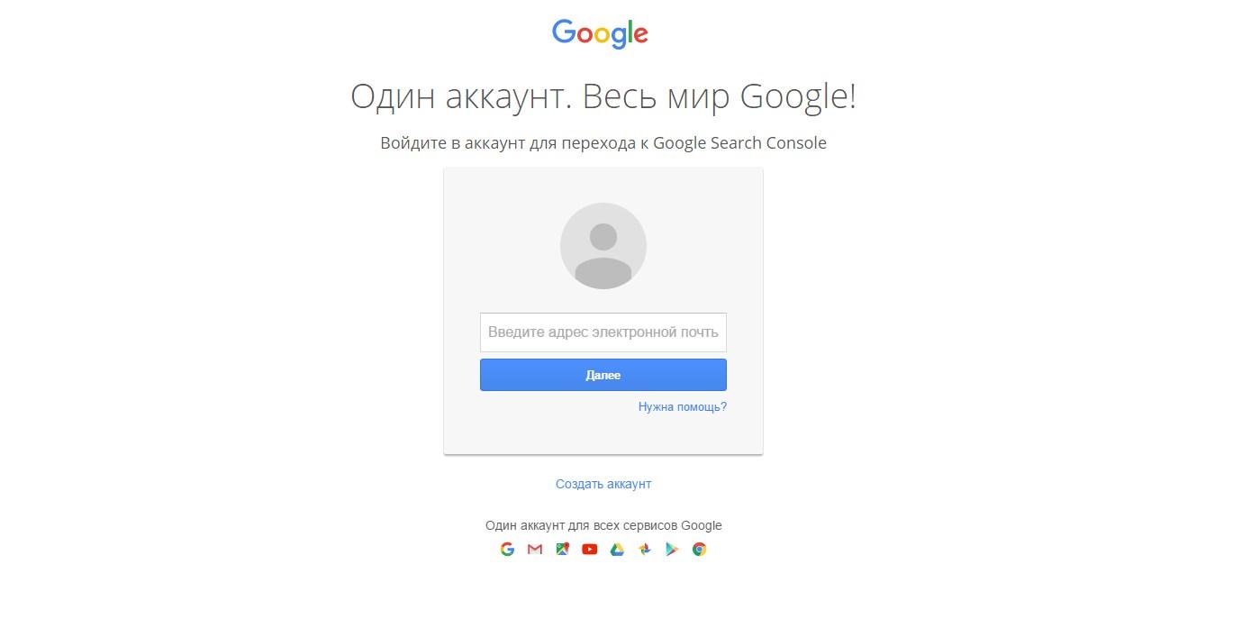 авторизация в Google
