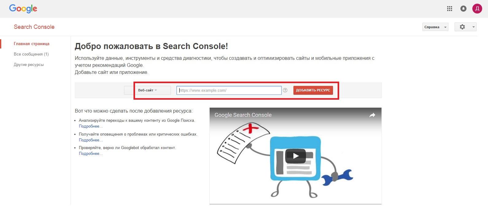добавление сайта в Google Search Console