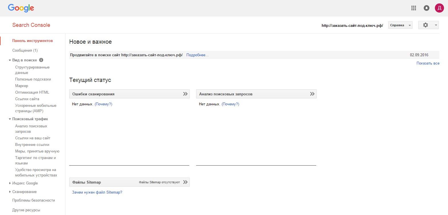 главная страница Google Search Console
