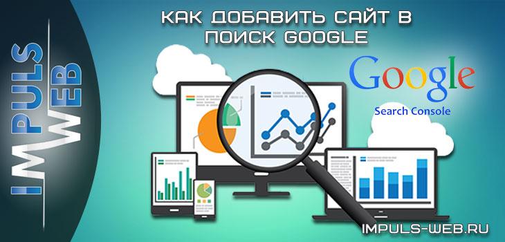 добавить сайт в поиск Google