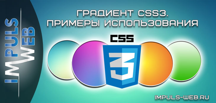 градиент CSS3