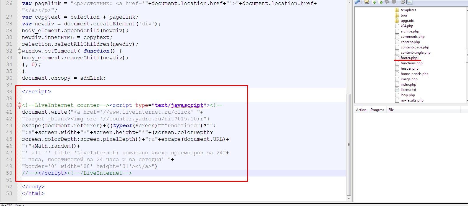 куда всталять код счетчика Liveinternet
