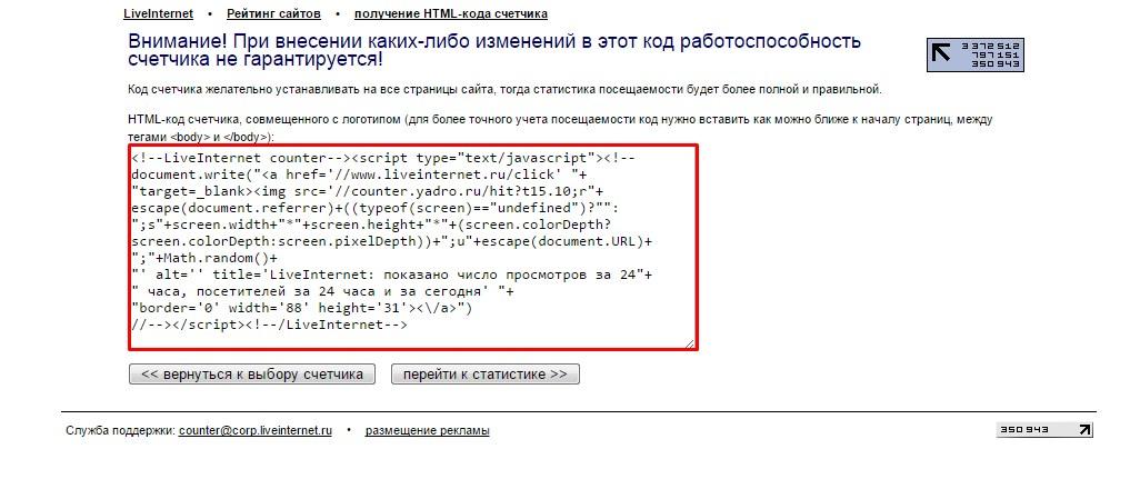 код счетчика Liveinternet