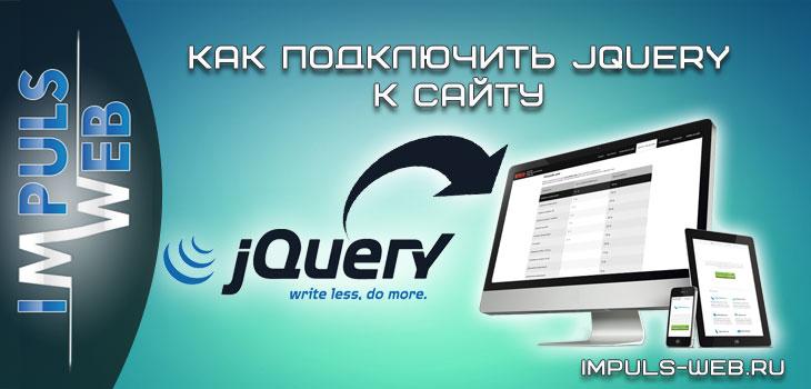 подключить jQuery к сайту