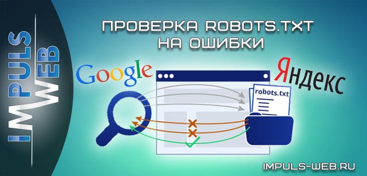 проверяем robots.txt