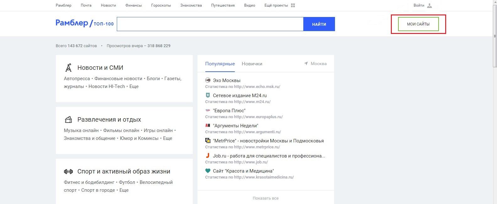 Рамблер Знакомства Яндекс