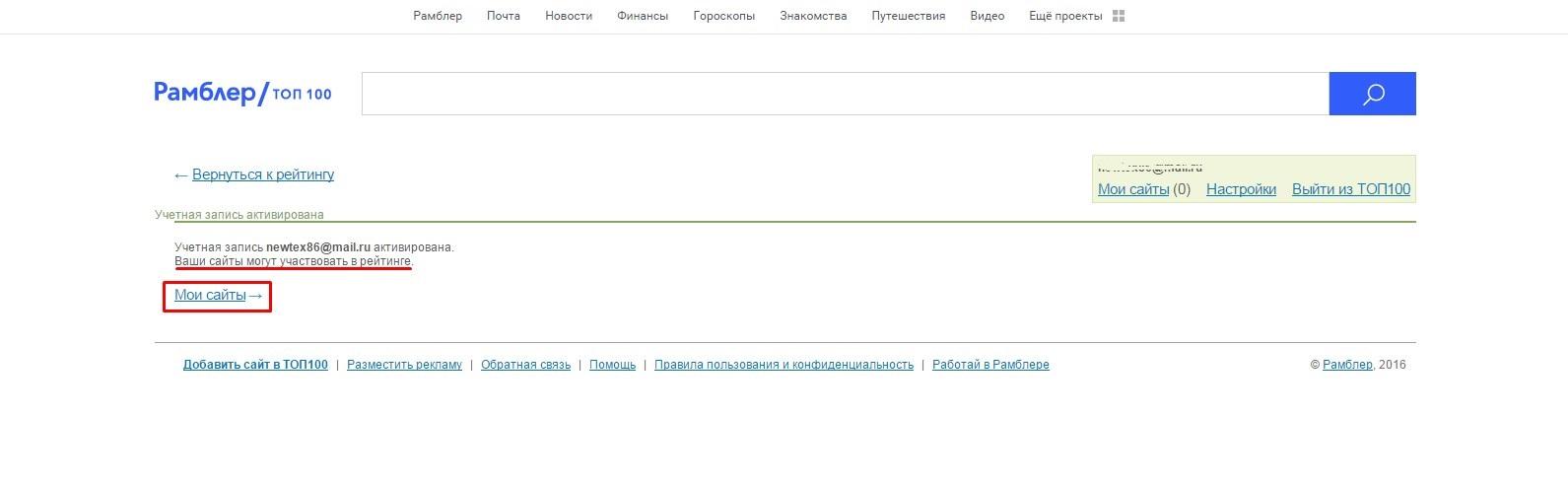 мои сайты