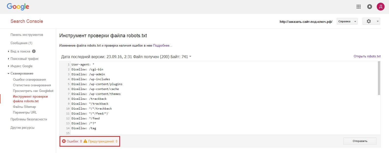 результаты анализа robots.txt