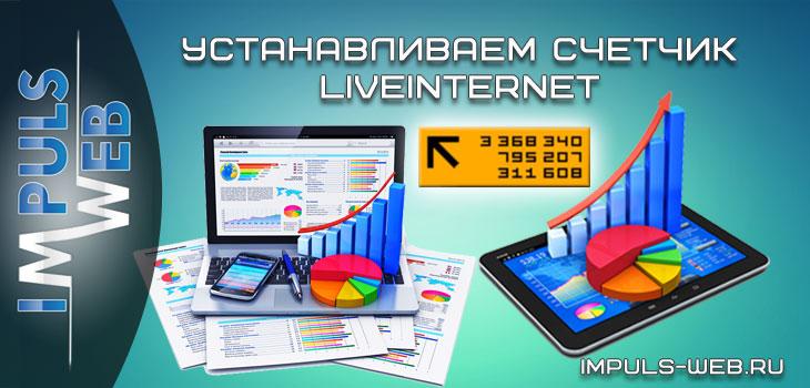schetchik-liveinternet