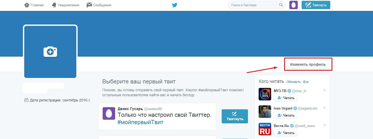 изменить профиль Twitter