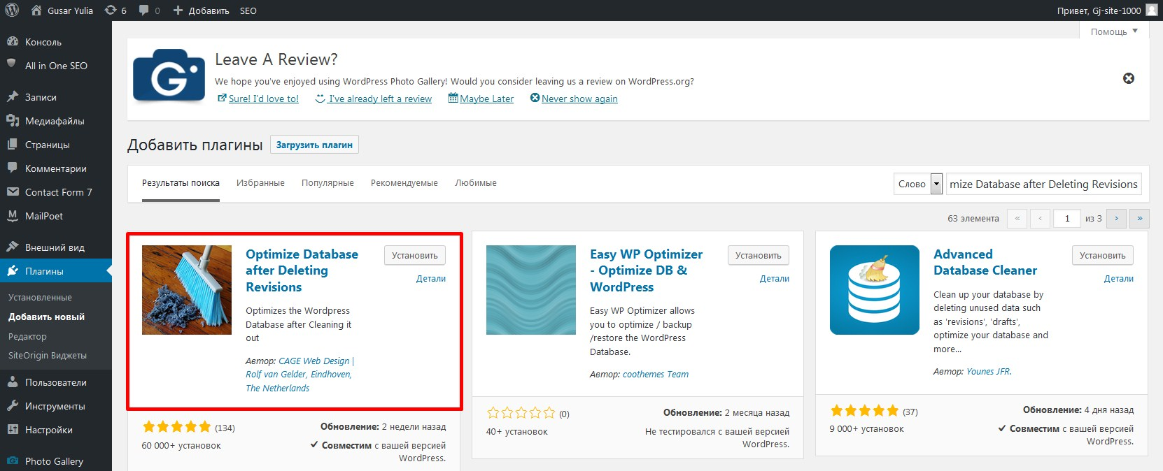 установка плагина Optimize Database
