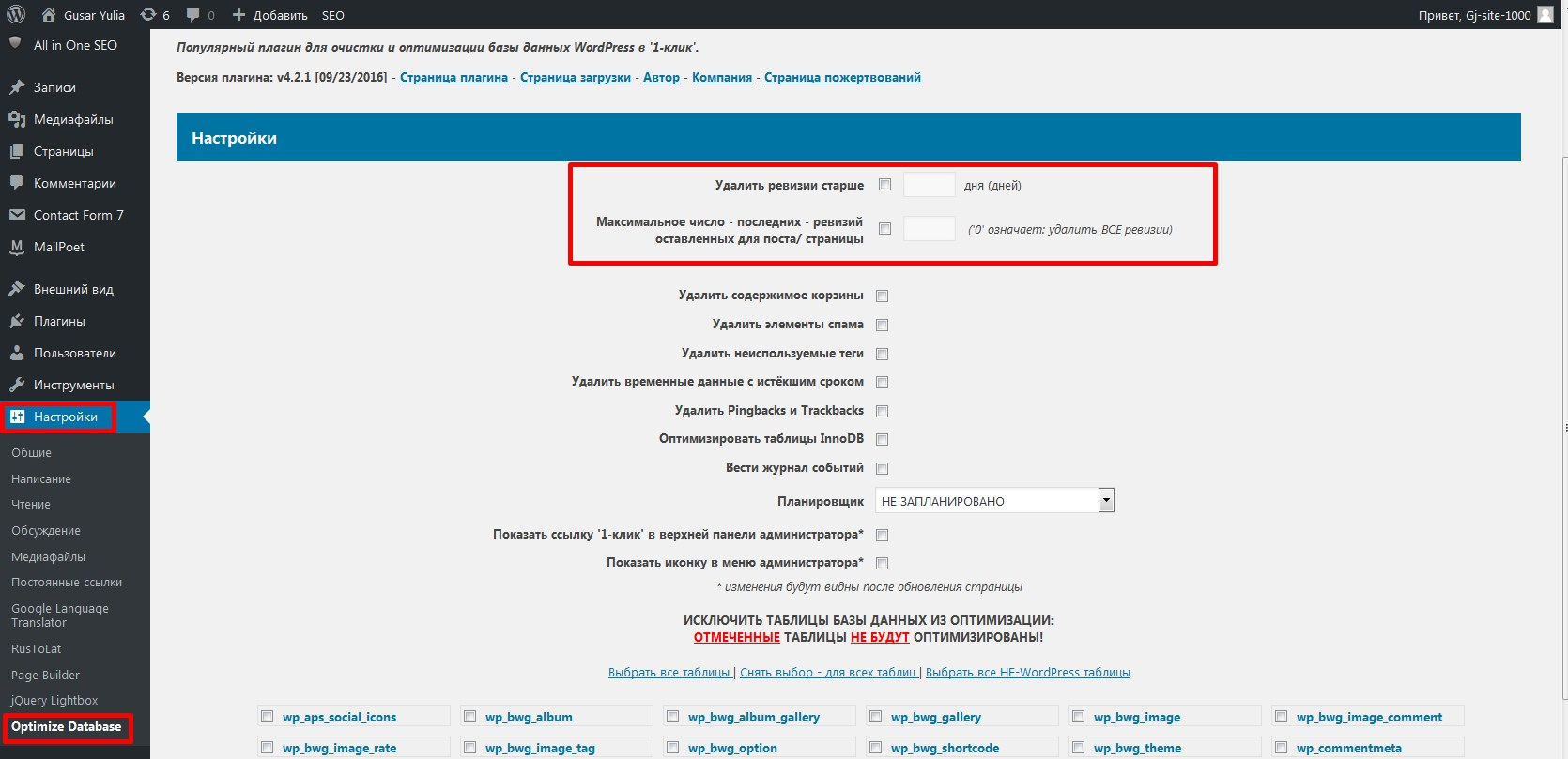 страница настройки Optimize Database
