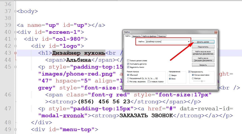 поиск в коде страницы