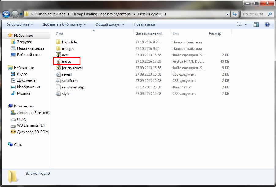 индексный файл