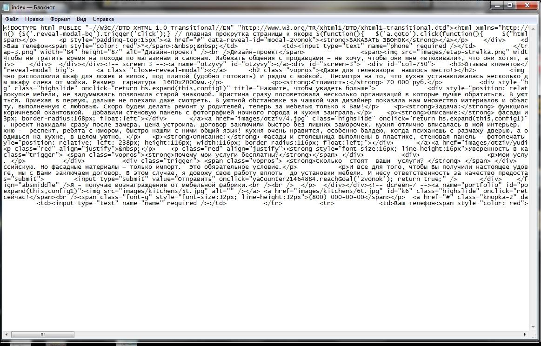 код html-страницы