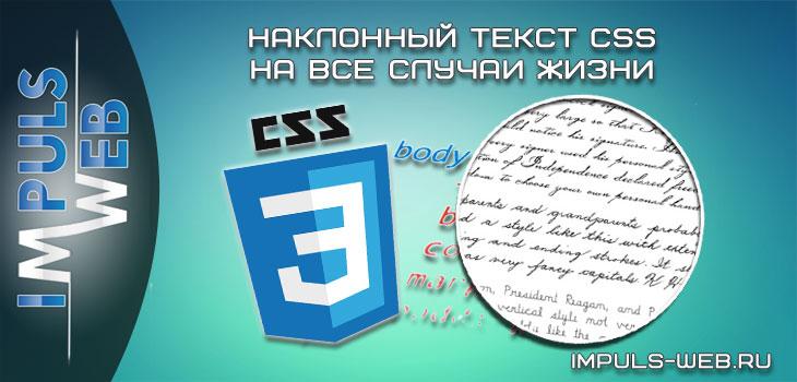текст под наклоном CSS