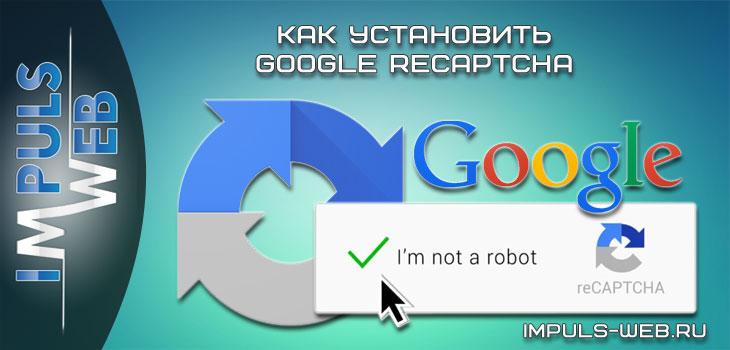 Google reCAPTCHA установка на сайт