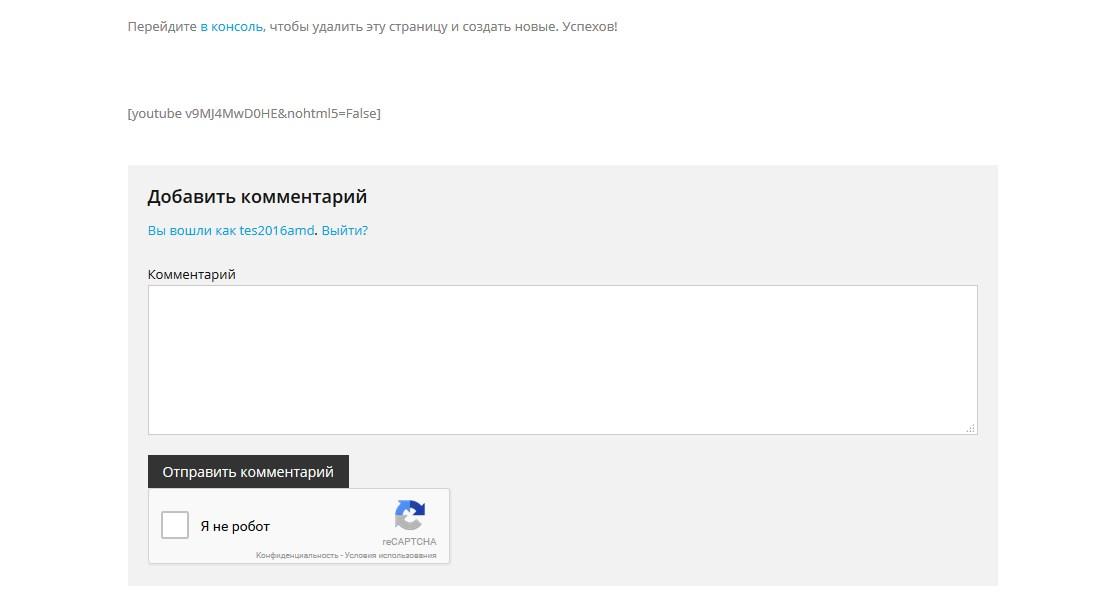 отправка комментариев с Google reCAPTCHA