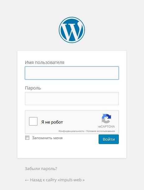 форма авторизации с Google reCAPTCHA