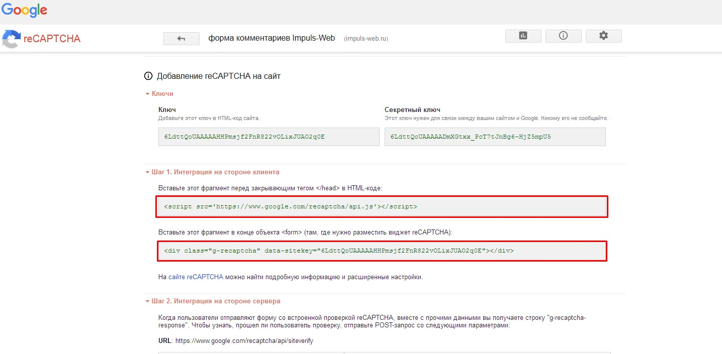 код для интеграции Google reCAPTCHA