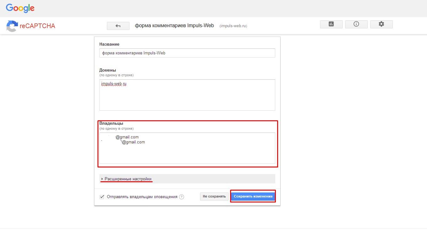 настройки Google reCAPTCHA