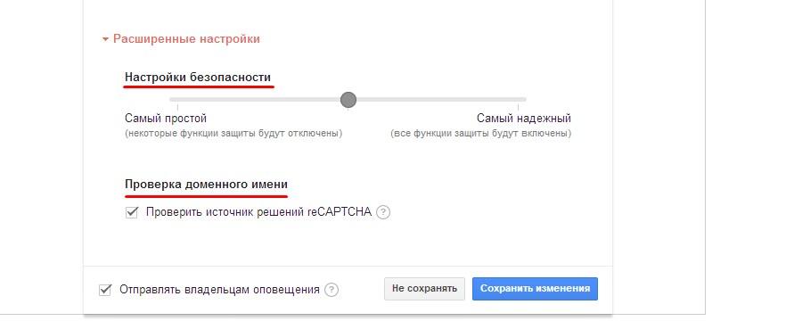 дополнительные настройки Google reCAPTCHA