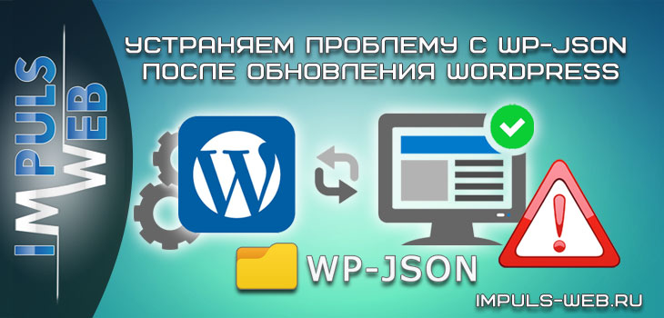 решение проблем после обновления WordPress