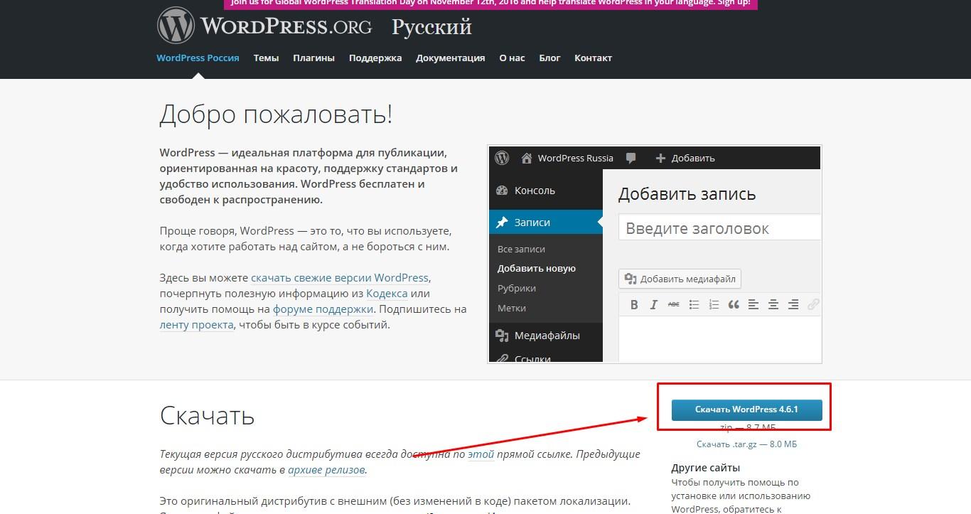 WordPress официальный сайт