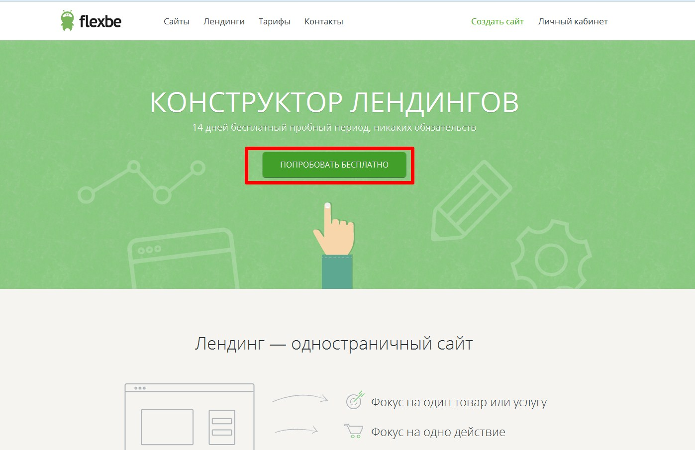 онлайн конструктор flaxbe