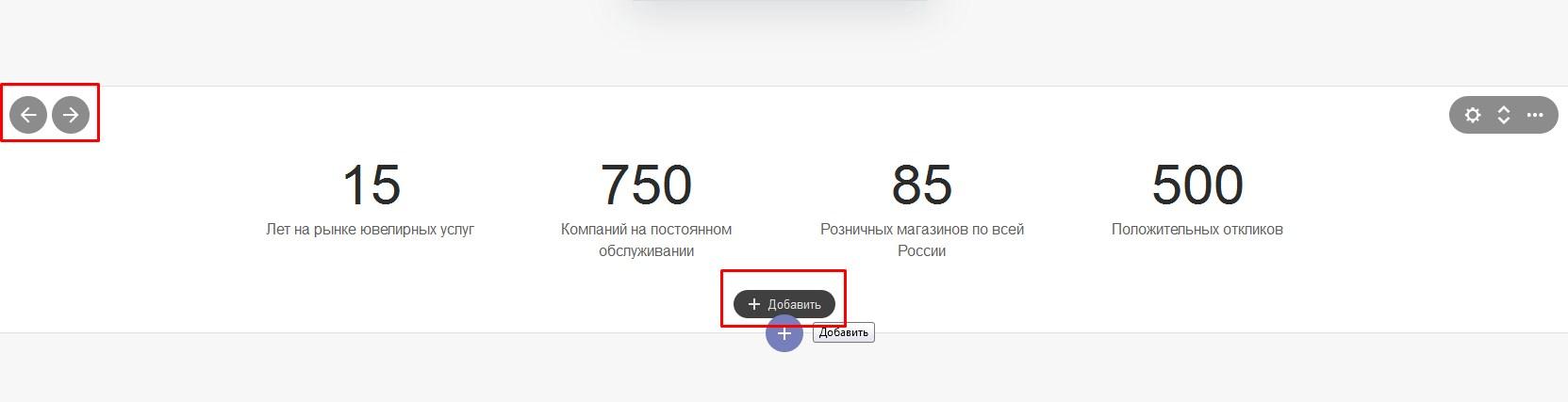 редактирование блока лендинга