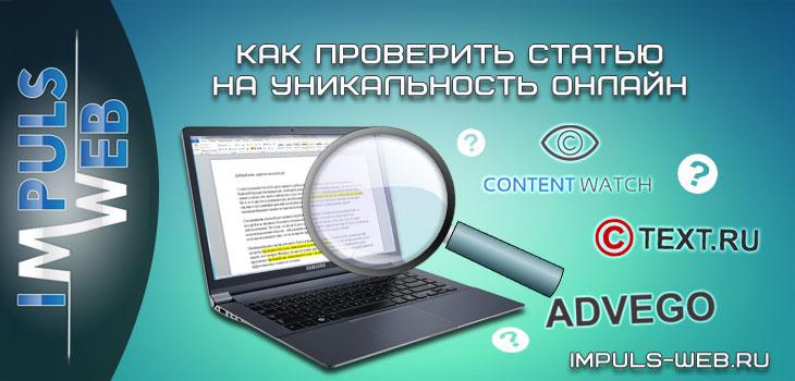 проверка статьи на уникальность онлайн